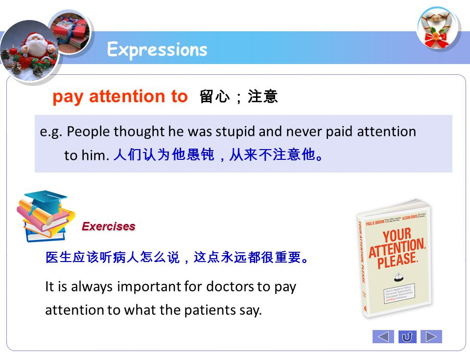 Expressions pay attention to 留心;注意