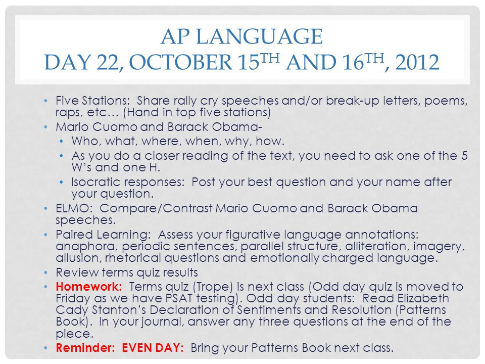 AP Language Day 22, October 15th and 16th, 2012