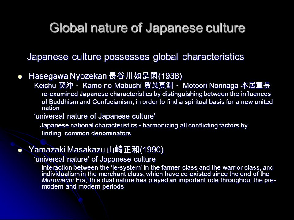 Global nature of Japanese culture