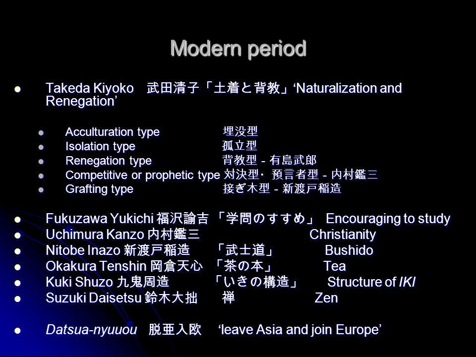 Modern period Takeda Kiyoko 武田清子「土着と背教」'Naturalization and Renegation'