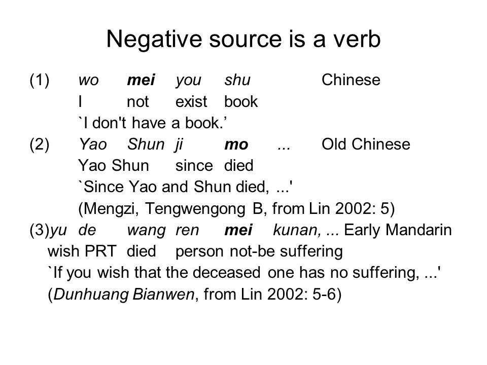 Negative source is a verb