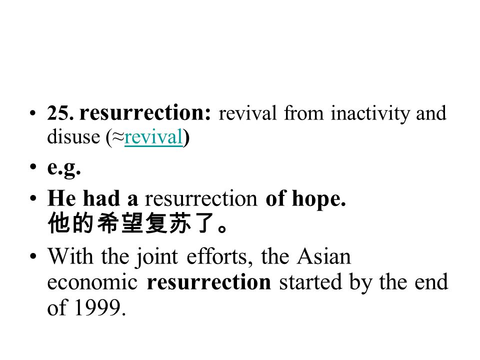 He had a resurrection of hope. 他的希望复苏了。
