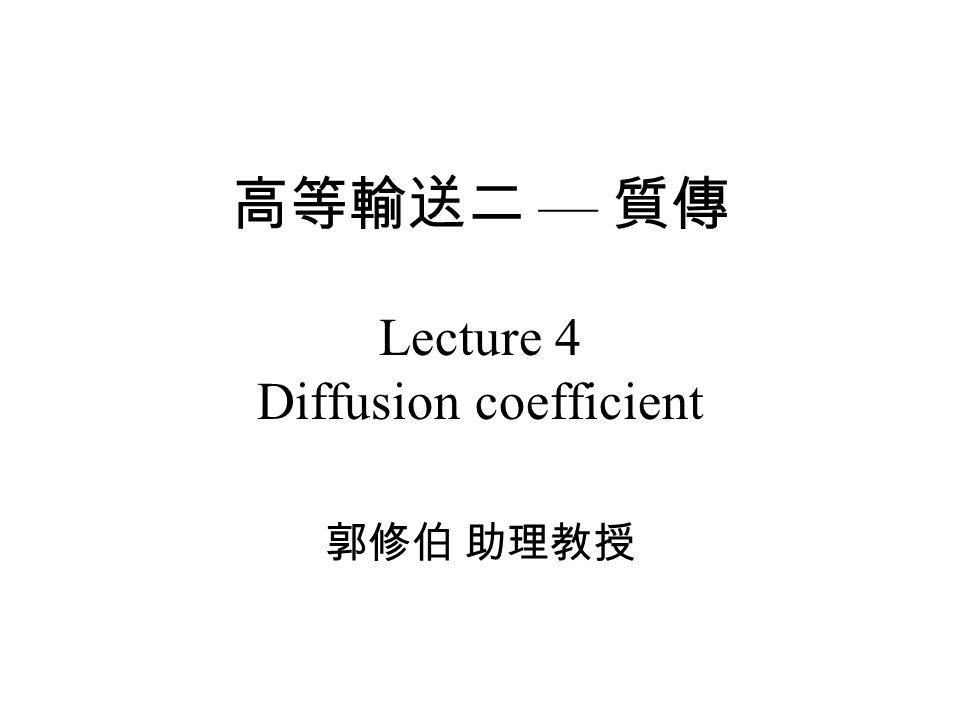 高等輸送二 — 質傳 Lecture 4 Diffusion coefficient