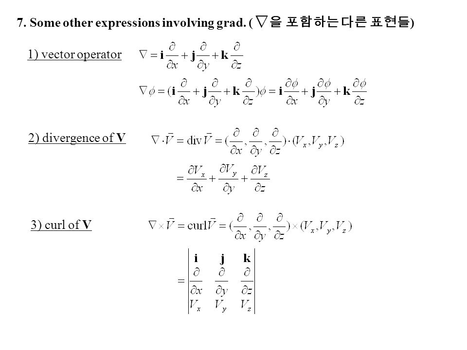 7. Some other expressions involving grad. ( 을 포함하는 다른 표현들)