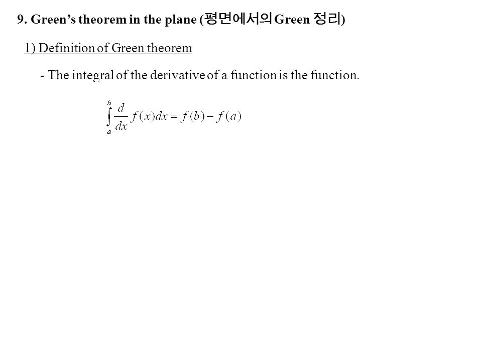 9. Green's theorem in the plane (평면에서의 Green 정리)