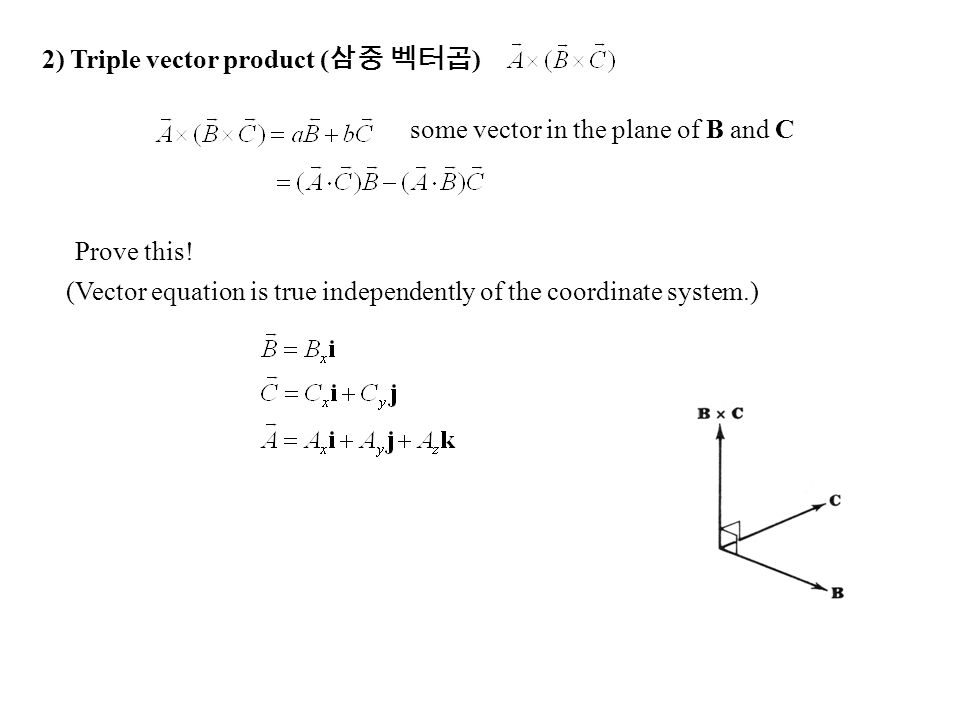 2) Triple vector product (삼중 벡터곱)