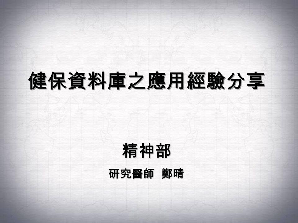 健保資料庫之應用經驗分享 精神部 研究醫師 鄭晴