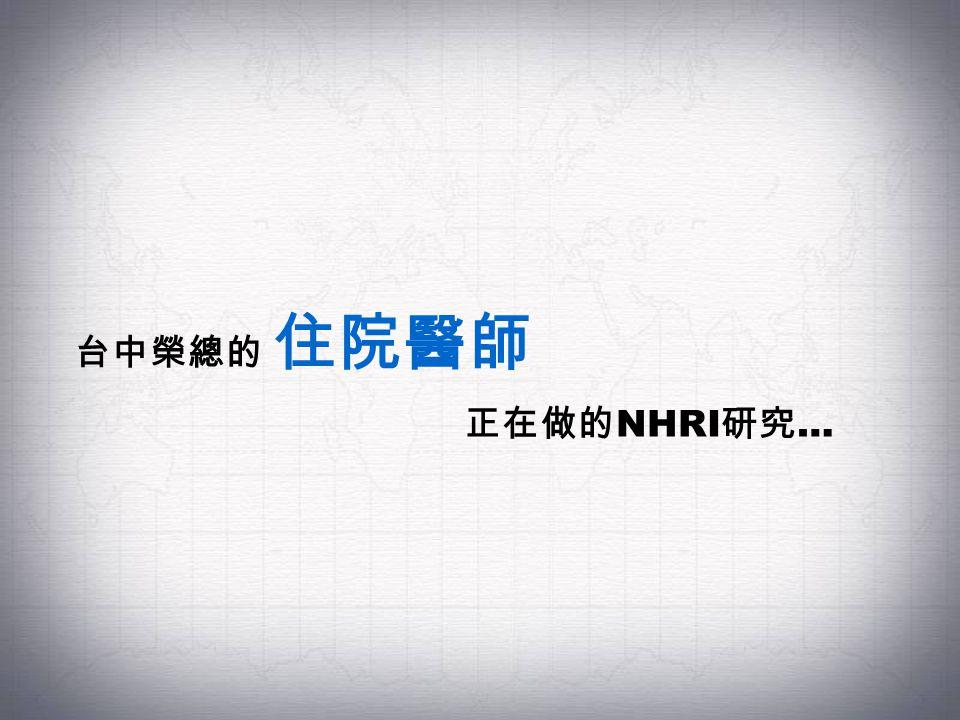 台中榮總的 住院醫師 正在做的NHRI研究…