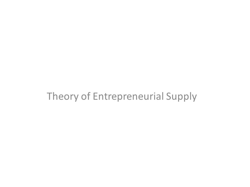 Theory of Entrepreneurial Supply