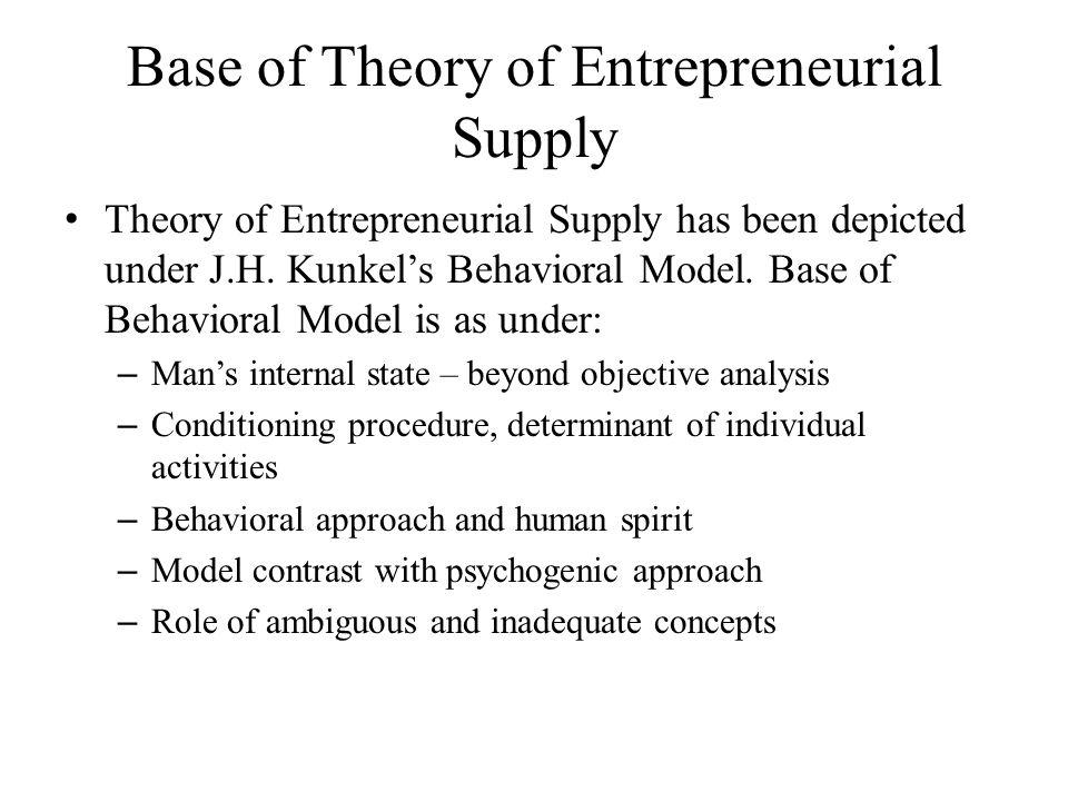 Base of Theory of Entrepreneurial Supply