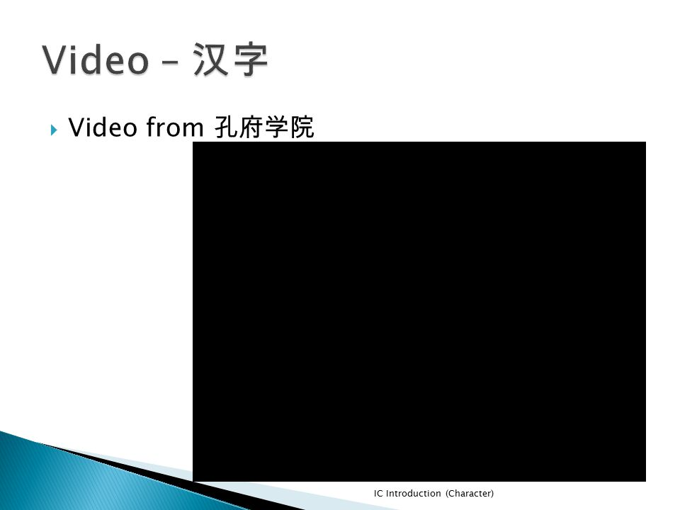 Video – 汉字 Video from 孔府学院 IC Introduction (Character)
