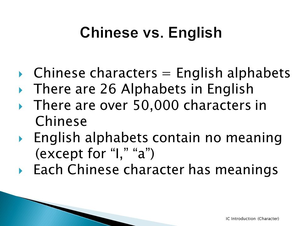 Chinese vs. English Chinese characters = English alphabets