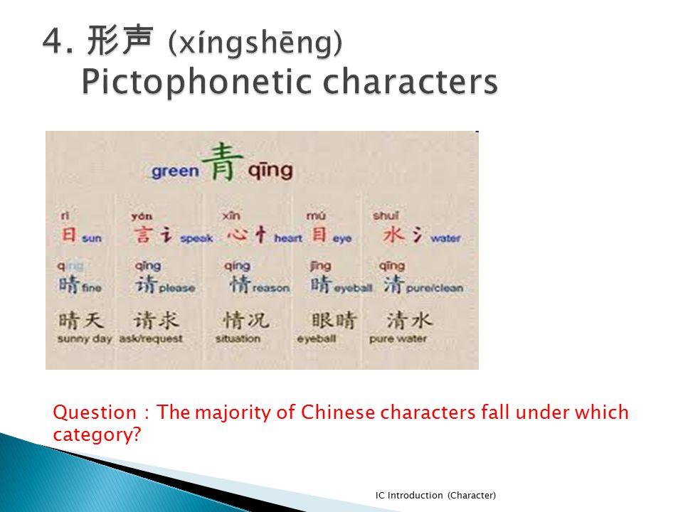 4. 形声 (xíngshēng) Pictophonetic characters