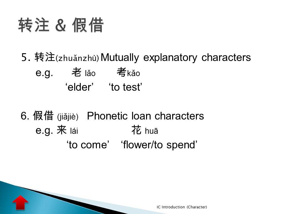 转注 & 假借 5. 转注(zhuǎnzhù) Mutually explanatory characters