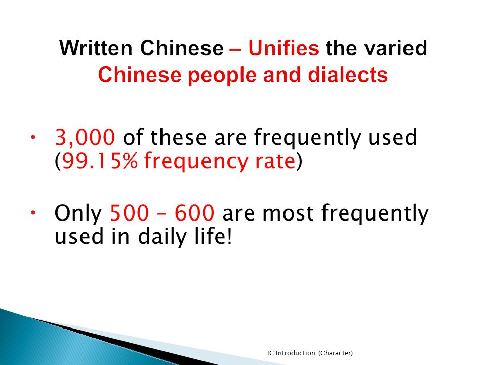 Written Chinese – Unifies the varied Chinese people and dialects