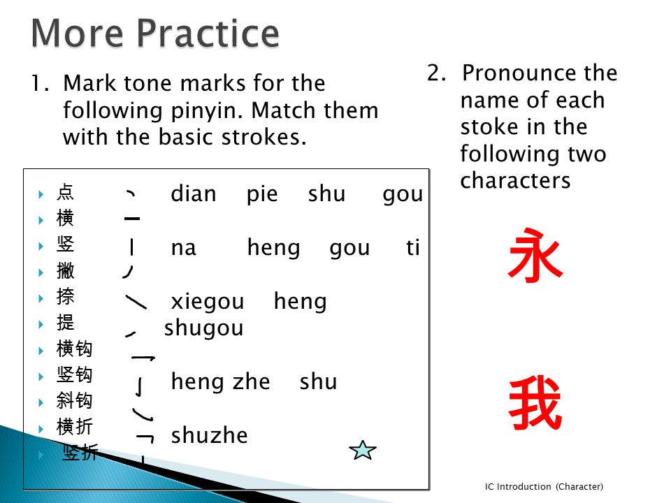 More Practice 2. Pronounce the name of each stoke in the following two characters.