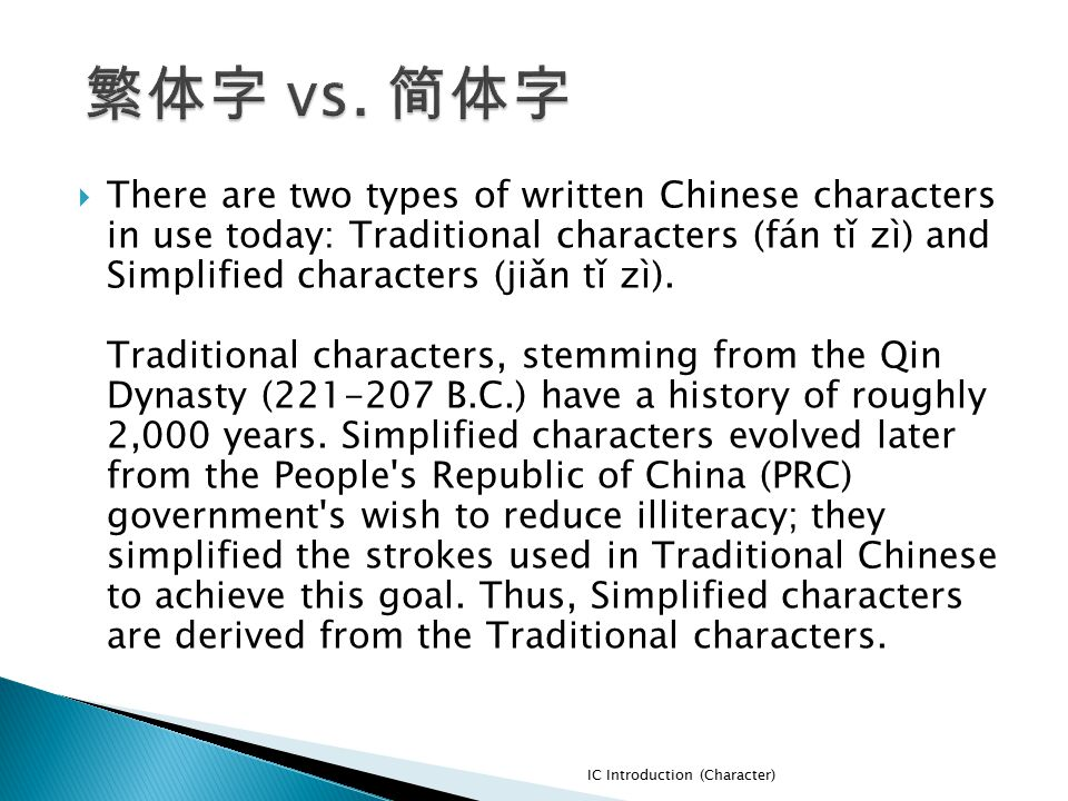 繁体字 vs. 简体字