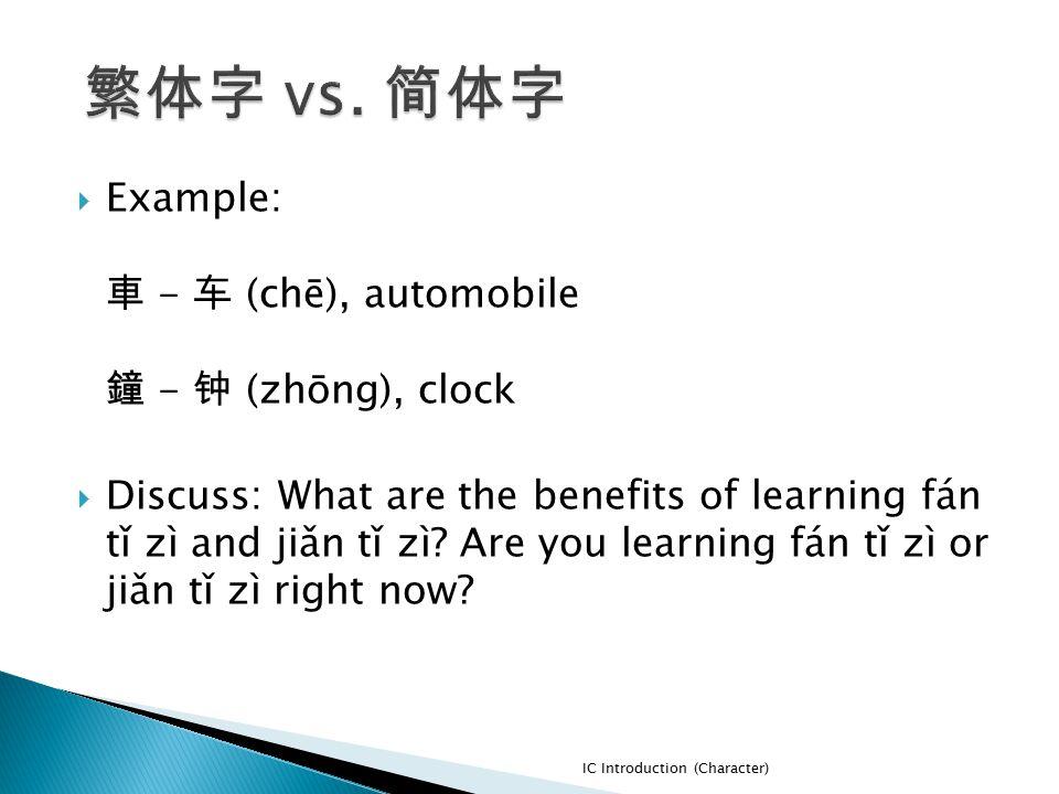 繁体字 vs. 简体字 Example: 車 - 车 (chē), automobile 鐘 - 钟 (zhōng), clock