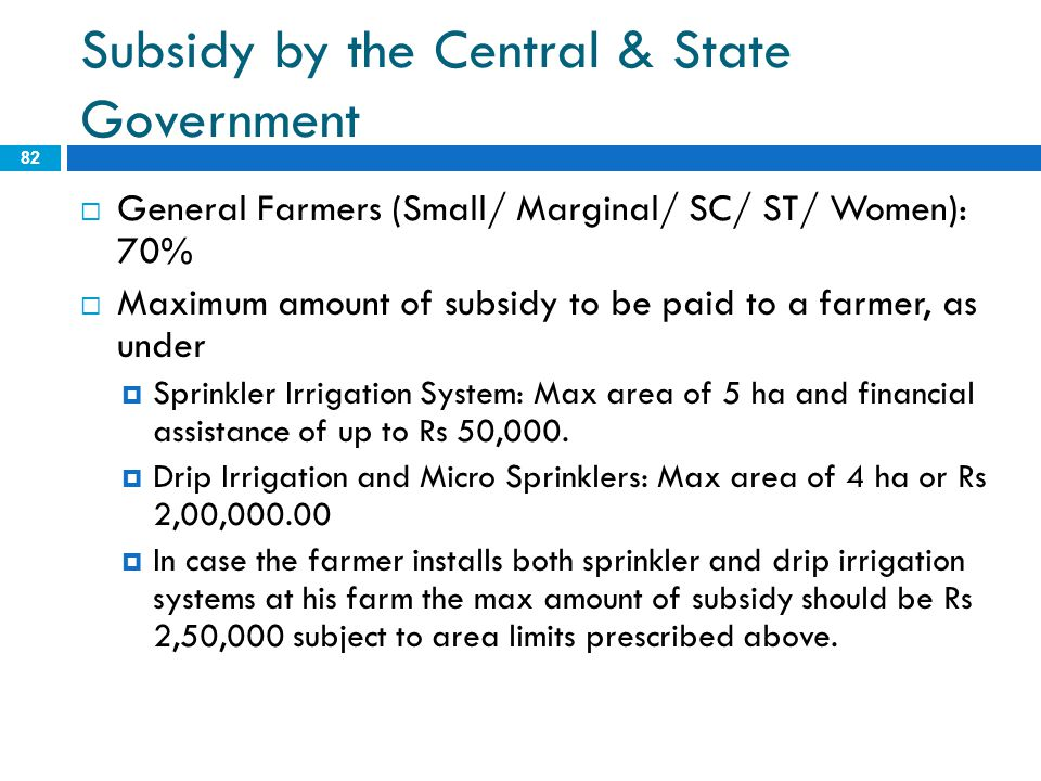 Subsidy by the Central & State Government