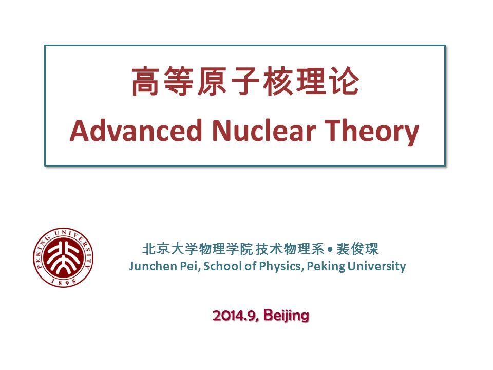 高等原子核理论 Advanced Nuclear Theory