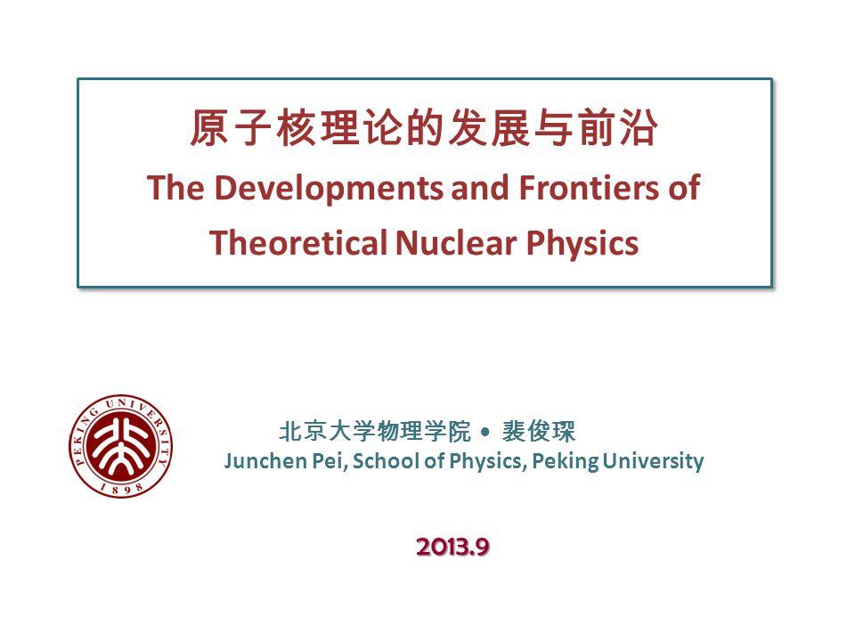 2017/4/13 原子核理论的发展与前沿 The Developments and Frontiers of Theoretical Nuclear Physics. 北京大学物理学院 • 裴俊琛.