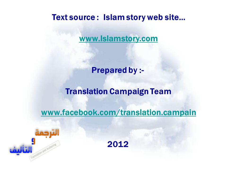Text source : Islam story web site… Translation Campaign Team