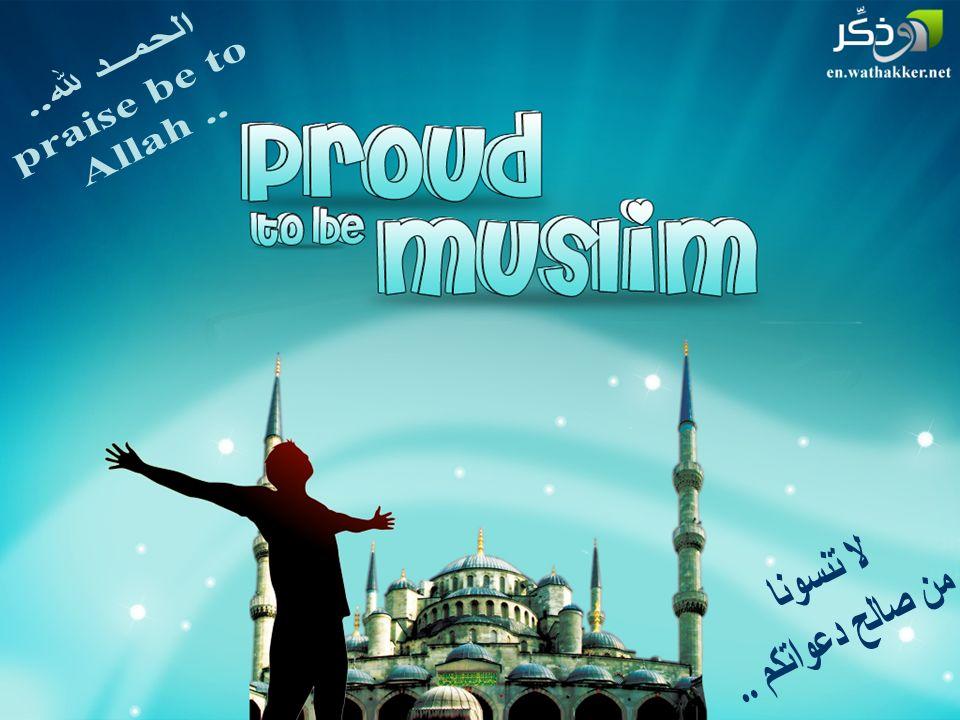 الحمــد لله.. praise be to Allah .. لا تنسونا من صالح دعواتكم ..