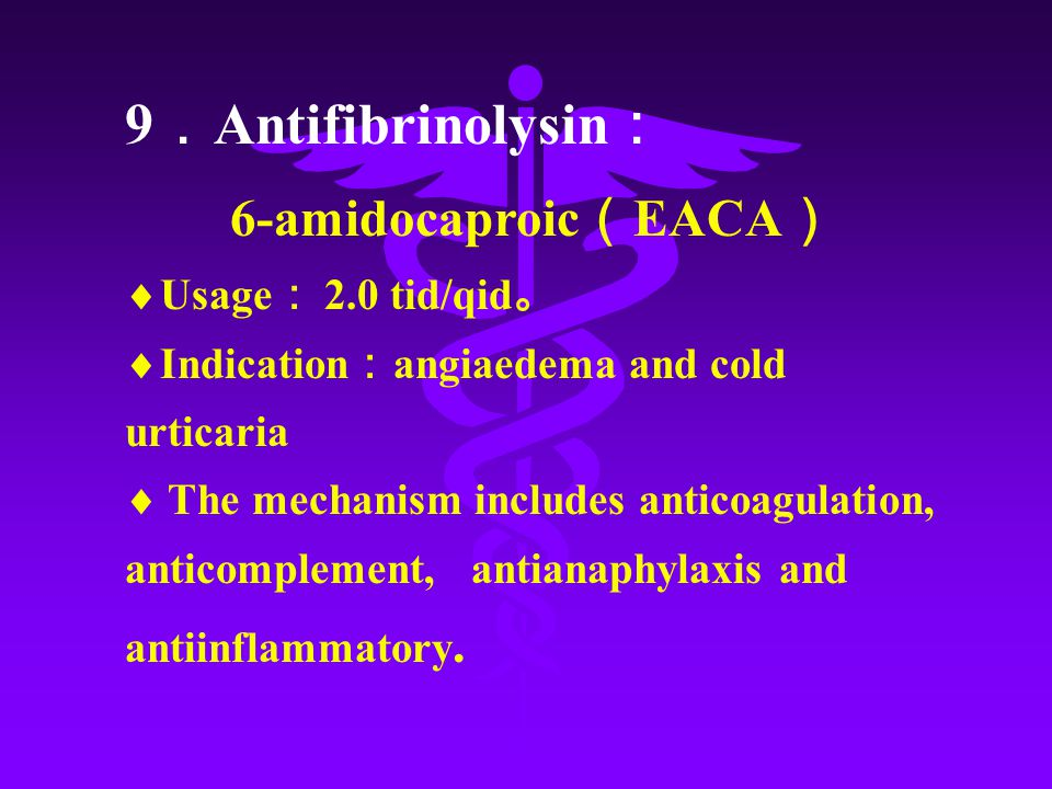 9.Antifibrinolysin: 6-amidocaproic(EACA) Usage: 2.0 tid/qid。
