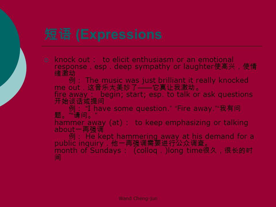 短语 (Expressions