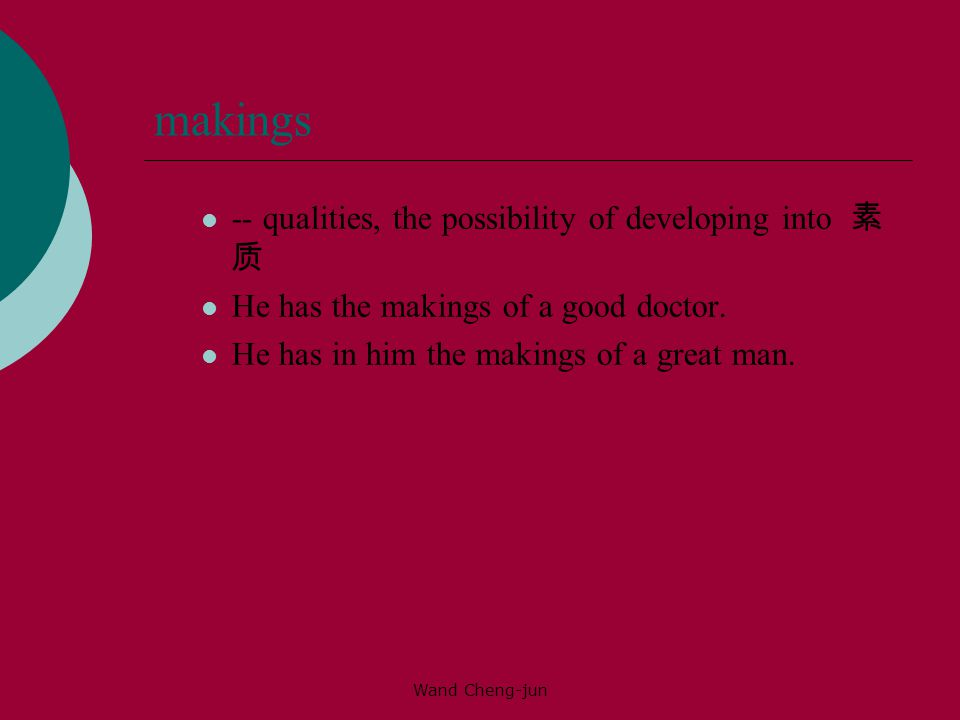 makings -- qualities, the possibility of developing into 素质
