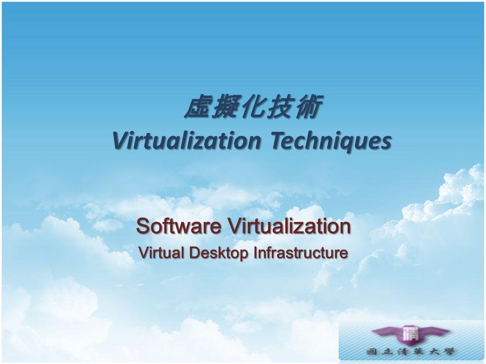 虛擬化技術 Virtualization Techniques