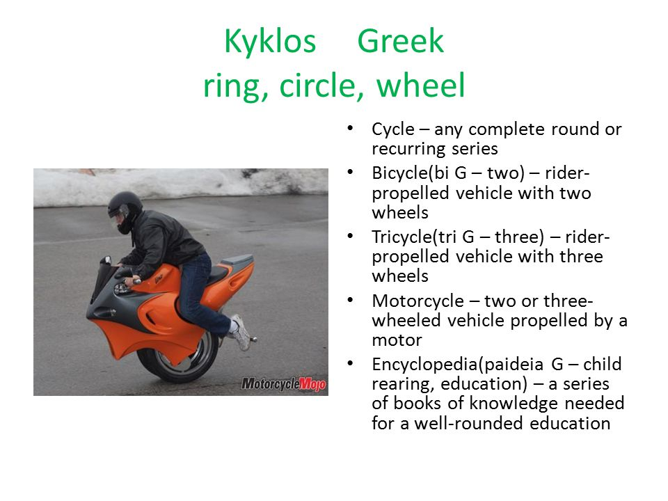 Kyklos Greek ring, circle, wheel