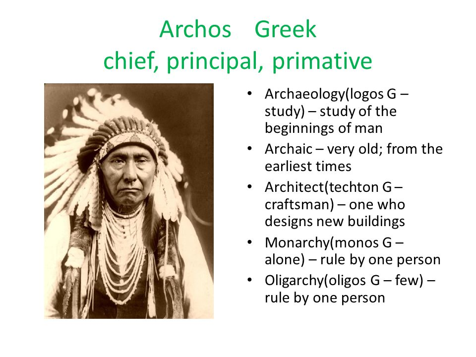 Archos Greek chief, principal, primative