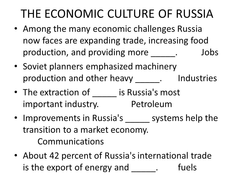 THE ECONOMIC CULTURE OF RUSSIA