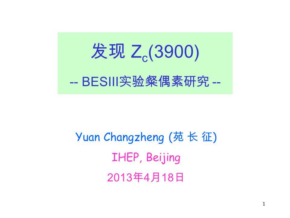 发现 Zc(3900) -- BESIII实验粲偶素研究 -- Yuan Changzheng (苑 长 征) IHEP, Beijing