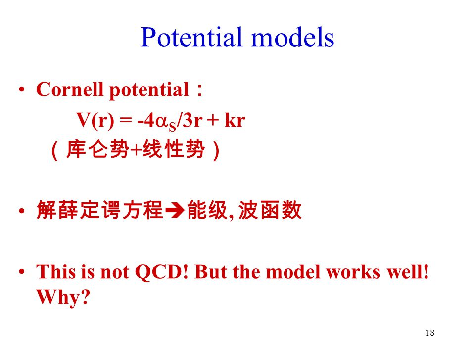 Potential models Cornell potential: V(r) = -4S/3r + kr (库仑势+线性势)