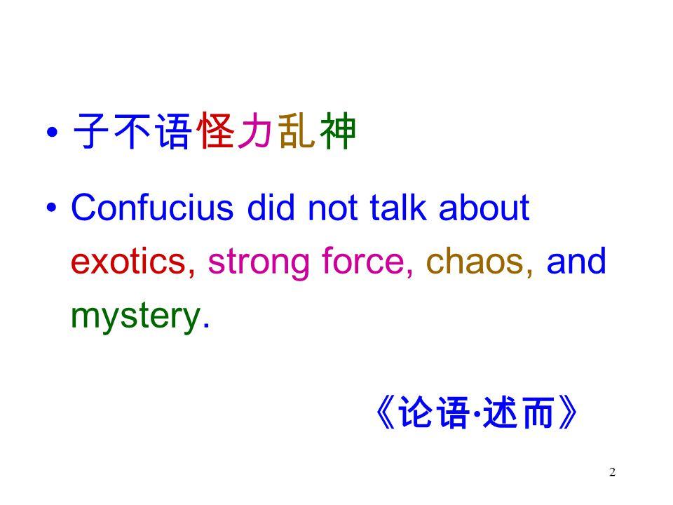 子不语怪力乱神 Confucius did not talk about exotics, strong force, chaos, and mystery. 《论语·述而》