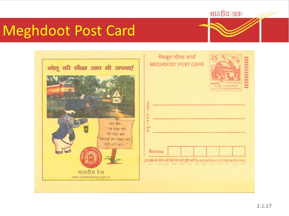 Meghdoot Post Card
