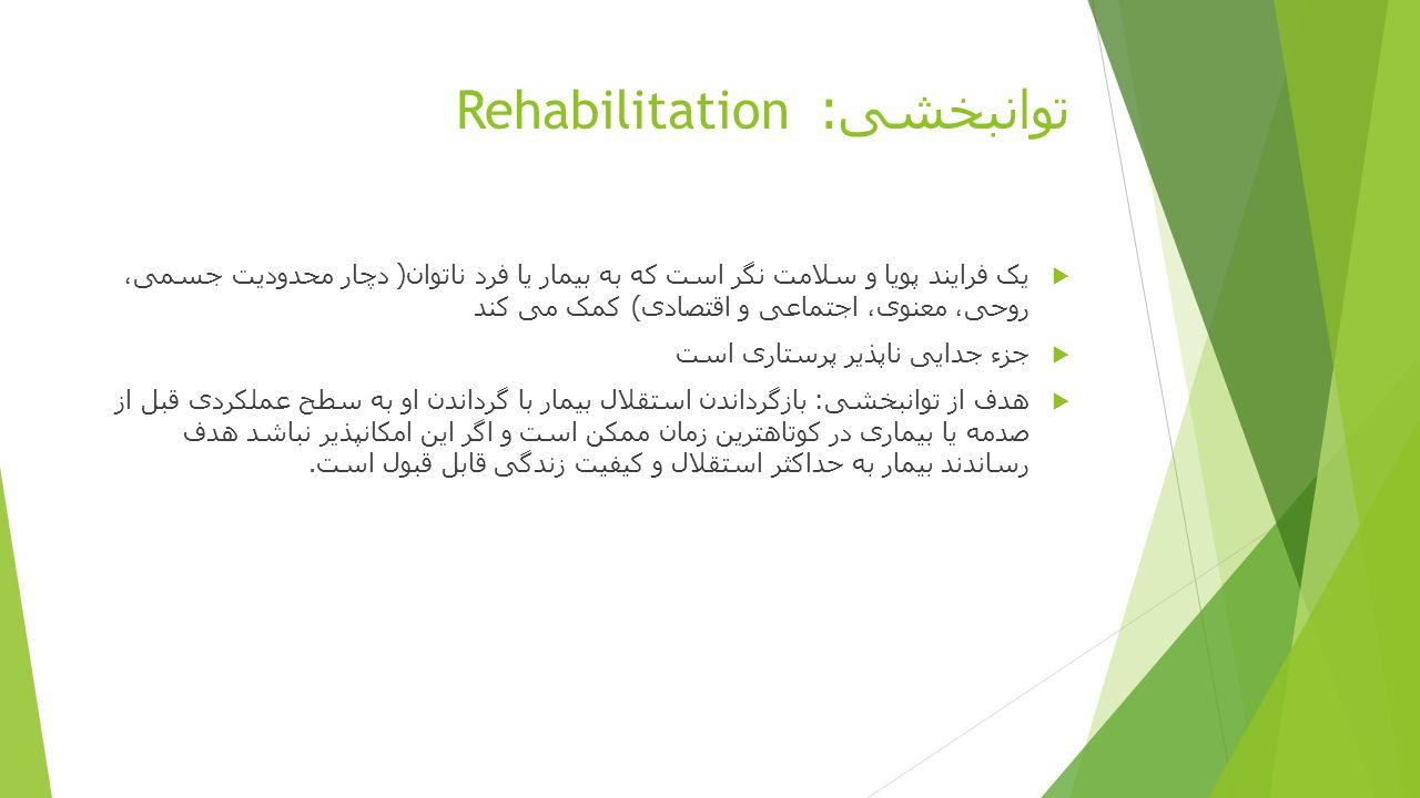 توانبخشی: Rehabilitation