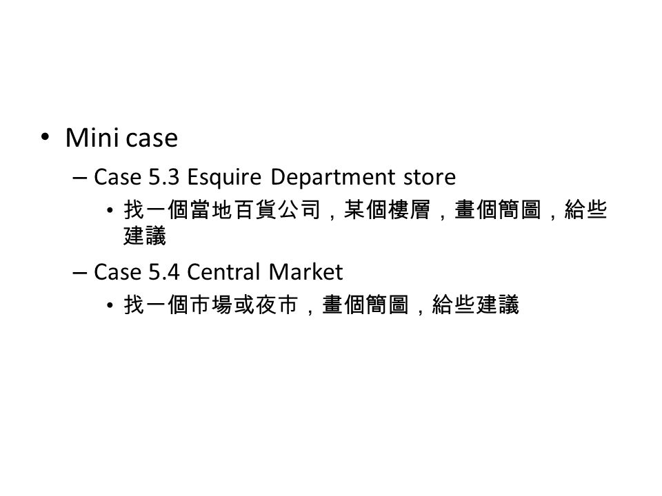 Mini case Case 5.3 Esquire Department store Case 5.4 Central Market
