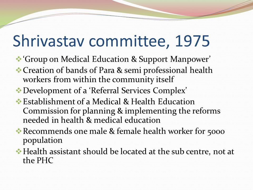 Shrivastav committee, 1975 'Group on Medical Education & Support Manpower'