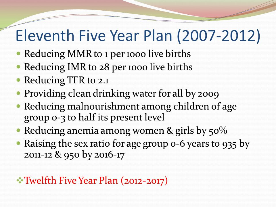 Eleventh Five Year Plan (2007-2012)