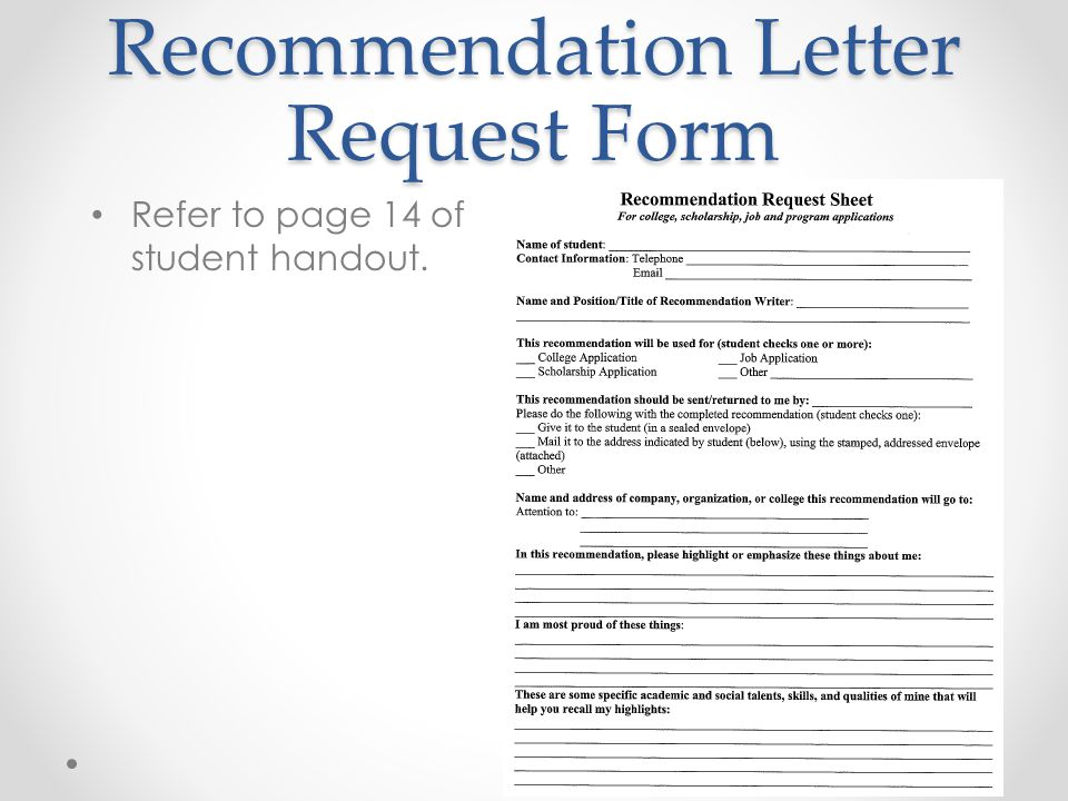 Recommendation Letter Request Form