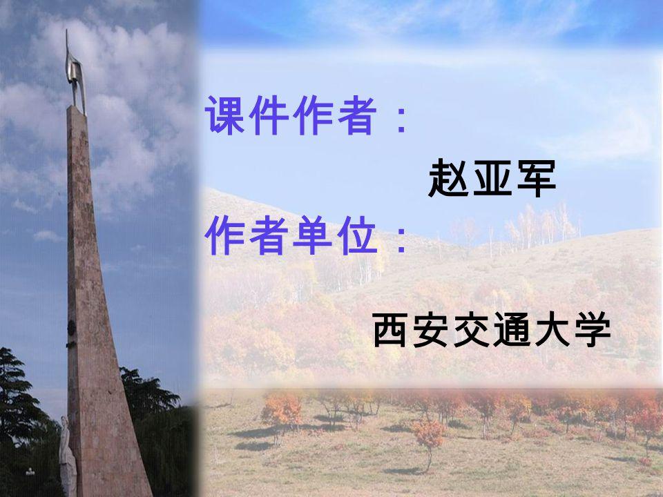 课件作者: 赵亚军 作者单位: 西安交通大学
