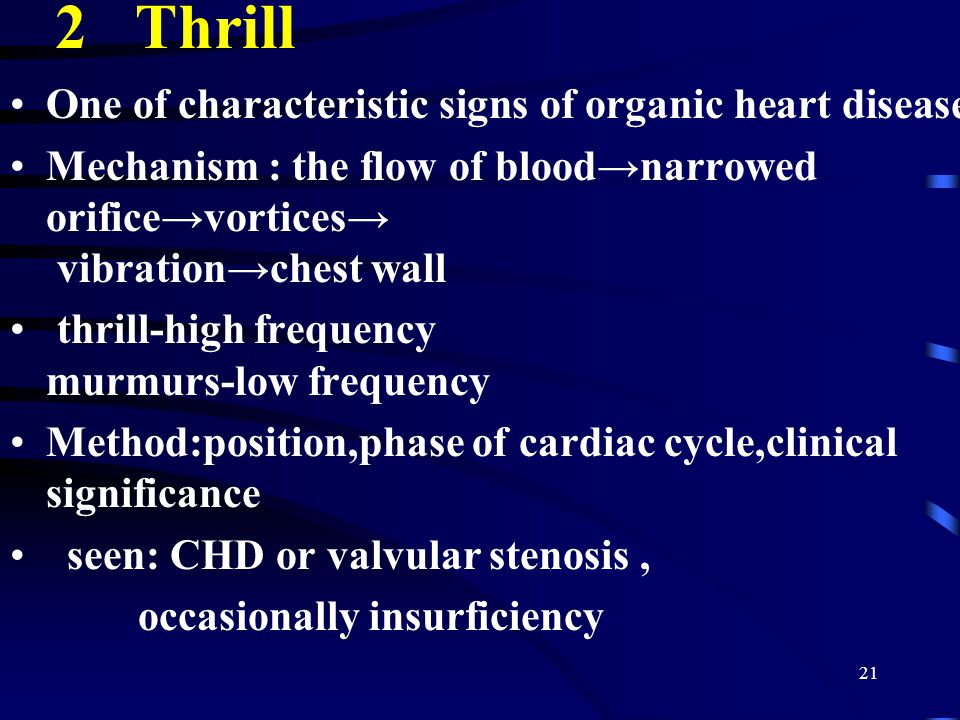 2 Thrill One of characteristic signs of organic heart disease.