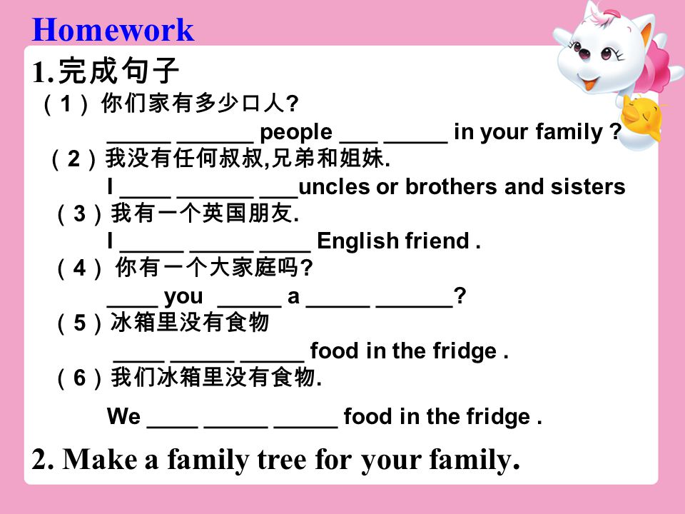 Homework 完成句子 2. Make a family tree for your family.