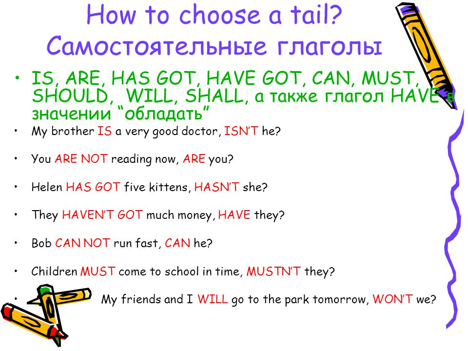 How to choose a tail Самостоятельные глаголы