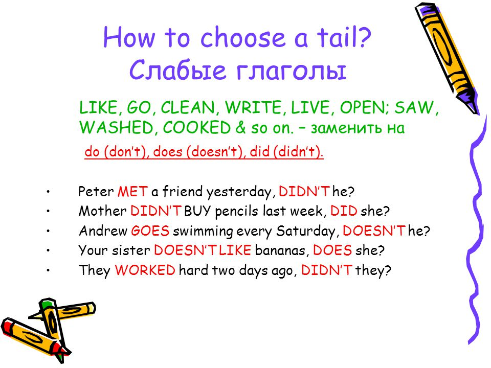 How to choose a tail Слабые глаголы