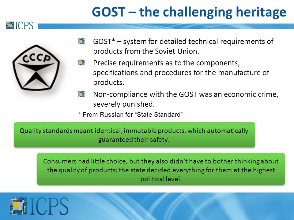 GOST – the challenging heritage