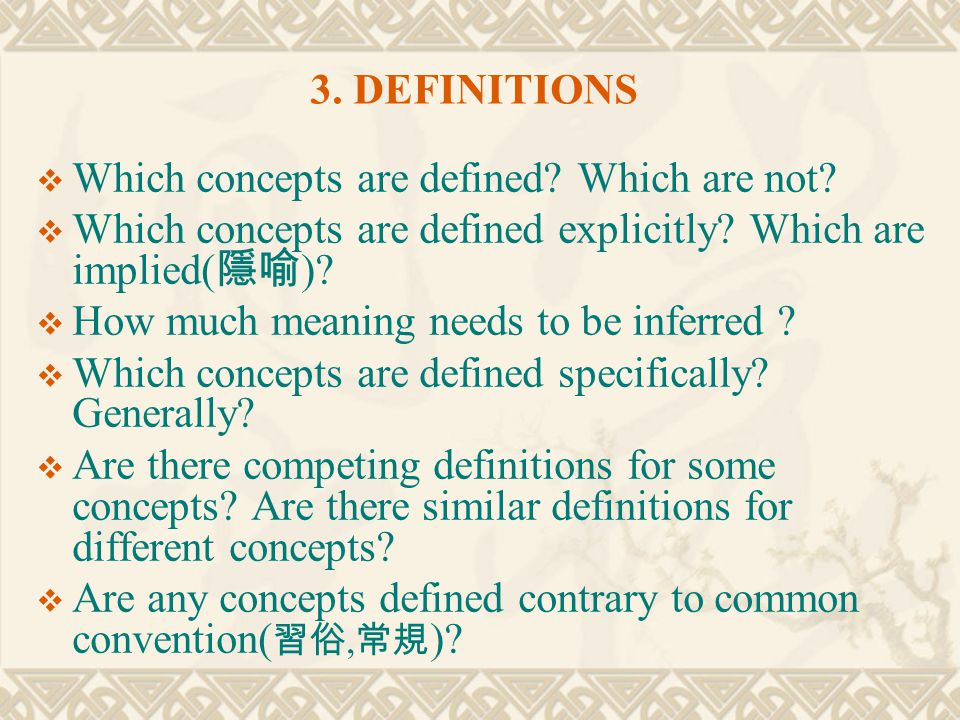 3. DEFINITIONS Which concepts are defined Which are not Which concepts are defined explicitly Which are implied(隱喻)